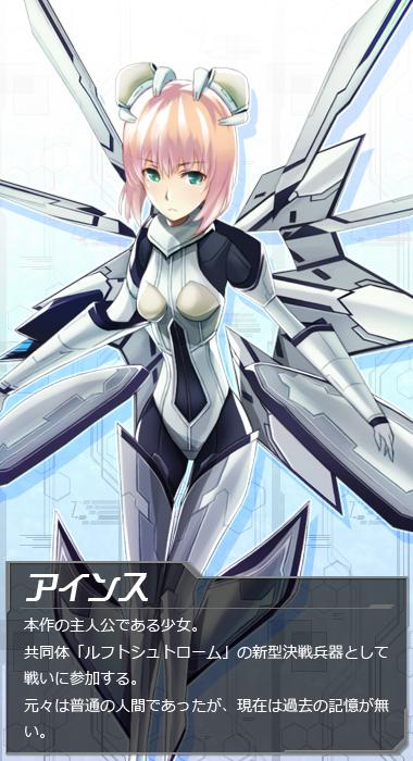 燐光のランツェ - キャラクター ...
